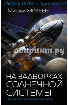 На задворках Солнечной системы - Михаил Михеев