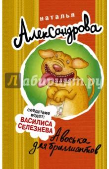 Авоська для бриллиантов - Наталья Александрова