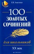 Елена Амелина - 100 золотых сочинений для школьников. XХ век обложка книги
