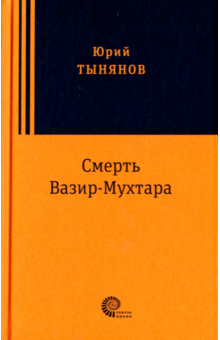 Смерть Вазир Мухтара - Юрий Тынянов