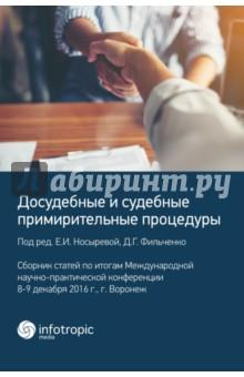 Досудебные и судебные примирительные процедуры. Сборник статей