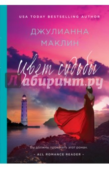 Цвет судьбы - Джулианна Маклин