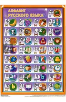 Таблица. Алфавит русского языка, А4 (З-2513)