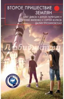 Немытов, Кушнир, Богуцкий - Второе пришествие землян обложка книги