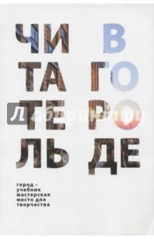 Купить Воронцова, Россинская, Лобок: Читатель в городе. Город как учебник - город как мастерская - город как место для творчества ISBN: 978-5-9500720-1-7