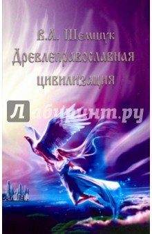 Древлеправославная цивилизация - Владимир Шемшук