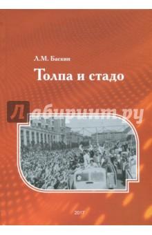 Толпа и стадо - Леонид Баскин