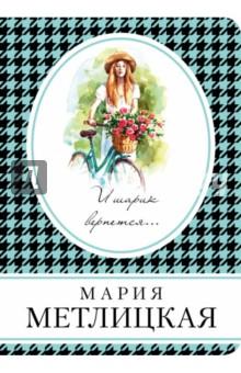 Купить Мария Метлицкая: И шарик вернется... /Книга в сумочку ISBN: 978-5-04-088996-9