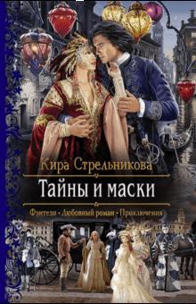 Тайны и маски - Кира Стрельникова