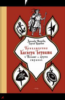 Приключения Каспера Берната в Польше и других странах - Шишова, Царевич