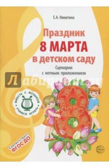 Праздник 8 Марта в детском саду. Сценарии с нотным приложением. ФГОС ДО - Елена Никитина