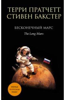 Бесконечный Марс - Пратчетт, Бакстер
