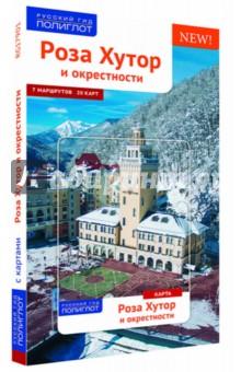 Купить Самойлова, Фатиева: Роза Хутор и окрестности с картой (RG17901) ISBN: 9785941618019