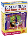 Самуил Маршак: Собери картинку! Любимые сказки  (20 карточек)
