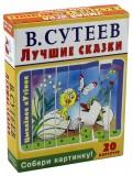 Владимир Сутеев: Собери картинку! Лучшие сказки (20 карточек)