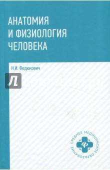 Купить Анатомия и физиология человека: учебник ISBN: 978-5-222-30111-1