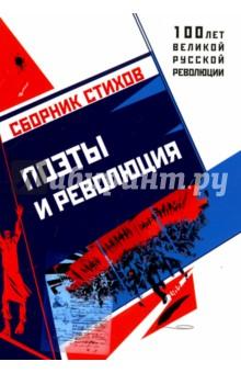 Поэты и Революция - Алферова, Бобкова, Воронов