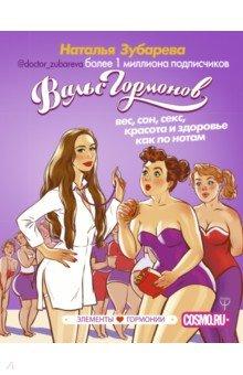 Наталья Зубарева - Вальс гормонов: вес, сон, секс, красота и здоровье как по нотам обложка книги