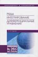 Борис Горлач - Ряды. Интегрирование. Дифференциальные уравнения. Учебник обложка книги