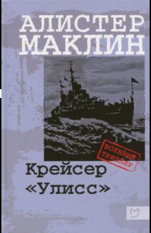 """Алистер Маклин - Крейсер """"Улисс"""""""