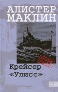 Алистер Маклин - Крейсер