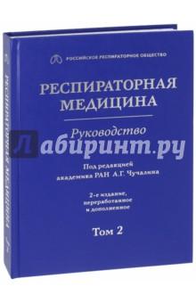 Респираторная медицина. В 3-х томах. Том 2