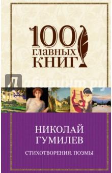 Стихотворения. Поэмы - Николай Гумилев