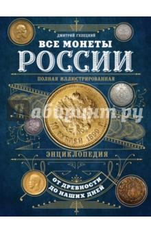 Монеты россии книга купить навигатор для копа цена купить в украине