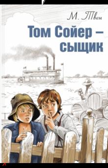 Марк Твен - Том Сойер - сыщик