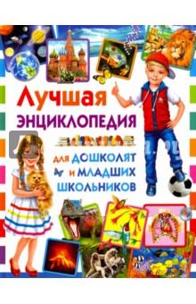 Лучшая энциклопедия для дошколят и младшего школьников