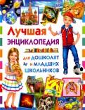 Лучшая энциклопедия для дошколят и младшего школьников обложка книги
