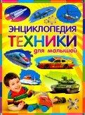 Юлия Феданова - Энциклопедия техники для малышей обложка книги