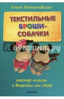 Текстильные броши-собачки. Мастер-классы и выкройки от Nkale - Елена Войнатовская
