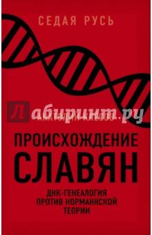 Происхождение славян. ДНК-генеалогия против норманнской теории - Анатолий Клесов
