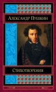 Александр Пушкин: Стихотворения