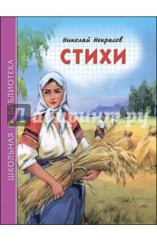 Стихи - Николай Некрасов