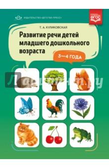 Развитие речи детей младшего дошкольного возраста. 3-4 года. ФГОС - Татьяна Куликовская