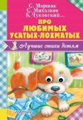 Маршак, Михалков, Барто: Про любимых усатых-лохматых
