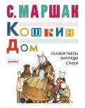 Самуил Маршак - Кошкин дом обложка книги