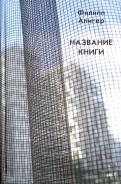 Филипп Алигер - Название книги обложка книги