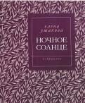 Елена Ушакова - Ночное солнце обложка книги