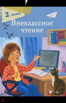 Пушкин, Блок - Внеклассное чтение. 2 класс