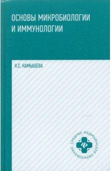 Goldfish Varieties and Genetics: Handbook