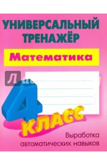 Математика. 4 класс. Универсальный тренажер - Станислав Петренко