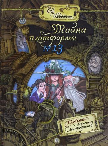 Знаменитая сказка о платформе №13 в новом переводе