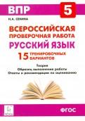 Наталья Сенина: Русский язык. 5 класс. Подготовка к всероссийским проверочным работам. 15 тренировочных вариантов
