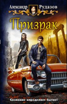 Призрак - Александр Рудазов