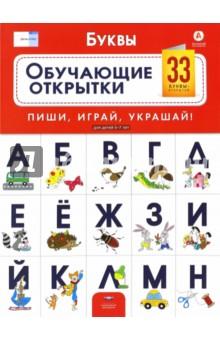 Купить Буквы. Обучающие открытки. 33 буквы-открытки для детей 5-7 лет. ФГОС ДО ISBN: 978-5-4454-1079-9