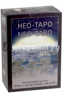 Нео-Таро (78 карт + книга) - Ольга Добрицына