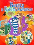 Эдуард Успенский - Весна в Простоквашино обложка книги